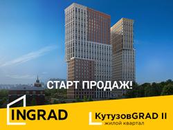Старт продаж ЖК «КутузовGRAD»! Квартиры бизнес-класса в ЗАО от 5 500